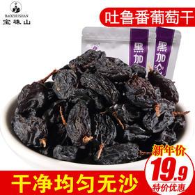 宝珠山 新疆吐鲁番黑加仑葡萄干250g*2袋
