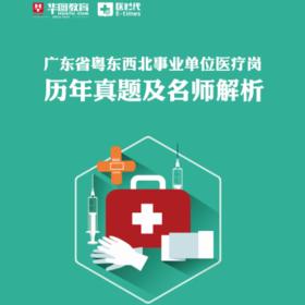 广东省粤东西北考试医疗岗历年真题及视频解析