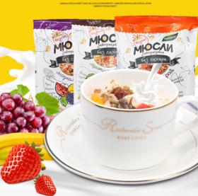 【拼团包邮】俄罗斯进口马尔希水果混合味麦片(350g/袋)