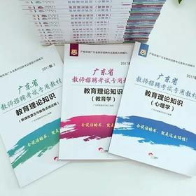 2017版广东省教师招聘考试专用教材(3本一套)