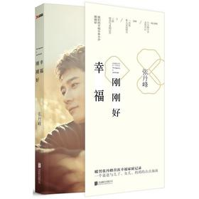 《幸福刚刚好》爱上'东方彧卿'张丹峰,从这本书开始