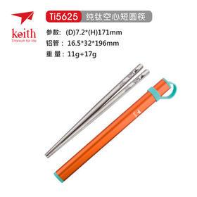 keith铠斯钛筷子便携户外野餐旅行餐具