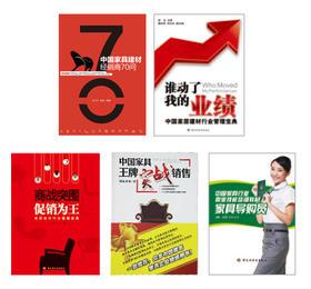 家居行业最受欢迎五大书籍合集