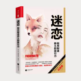 """【迷恋】世界500强企业高管枕边""""圣经"""",12国读者25万人疯狂推荐"""