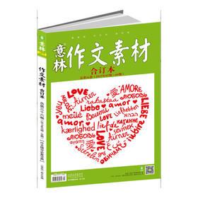 意林作文素材合订本 总第36卷(2017.07期-09期)