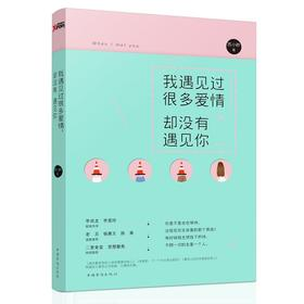 《我遇见过很多爱情,却没有遇见你》 专栏作者苏小昨的首部情感故事集