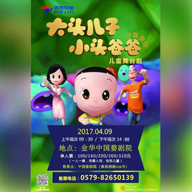 2017年4月9日中国婺剧院 《大头儿子小头爸爸》 儿童舞台剧门票