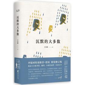 《沉默的大多数(王小波精装文集)》
