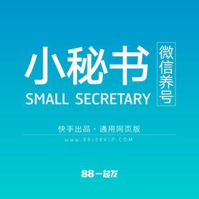 【小秘书月卡】云端不限机型自动养号、自动转发、自动收款