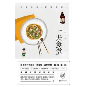 《一夫食堂》跟着一夫学做菜,美味零失败。