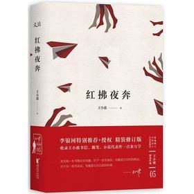 《红拂夜奔(王小波精装文集)》