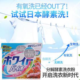 【日本进口】除菌阴干酵素洗衣粉 天然配方,温和不伤手,品质生活