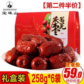 宝珠山 新疆红枣若羌灰枣礼盒258g*6袋