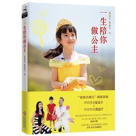 《一生陪你做公主》外国爸爸夏克立 中国妈妈黄嘉千,独家讲述如何用爱养育没有公主病的小公主