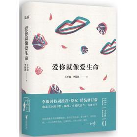《爱你就像爱生命(王小波精装文集)》