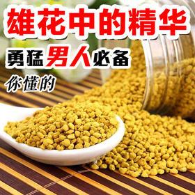 【纯油菜蜂花粉】养胃 保肾 男士首选  雄花植物的精华