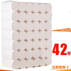 【熊猫微店】家用 卫生纸卷纸促销 抽纸 厕纸 手纸 妇婴用纸42卷家庭装 包邮