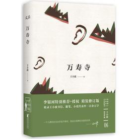 《万寿寺(王小波精装文集)》