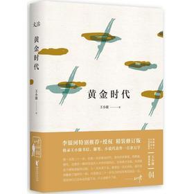 《黄金时代(王小波精装文集)》