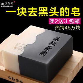 朵拉朵尚竹炭手工皂去黑头控油洗脸皂精油皂洁面皂男女天然手工皂