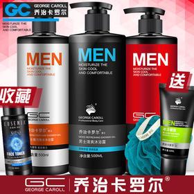 GC/乔治卡罗尔 正品男士沐浴露液乳清爽香水全身持久留香控油补水
