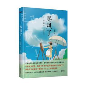 《起风了》宫崎骏动画生涯收官之作原著小说