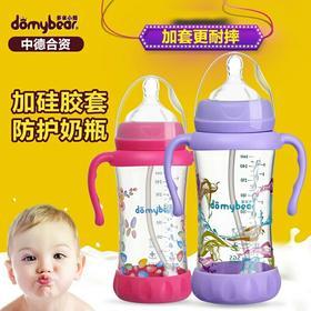 多米小熊宽口自动防护玻璃奶瓶 防胀气硅胶套奶瓶