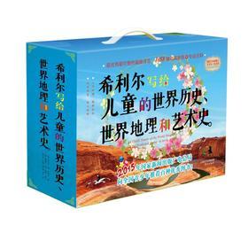 希利尔写给儿童的世界历史、世界地理和艺术史(三本塑封)