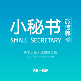 【小秘书年卡】云端不限机型自动养号、自动转发、自动收款