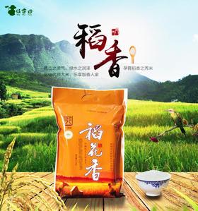 【买十斤送400g】正宗稻花香大米--优质稻香米 产地直供 优质精选2.5kg/5kg(包邮)