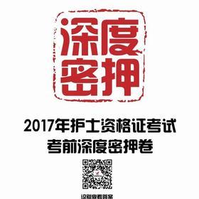2017年护士资格证考试考前押题卷