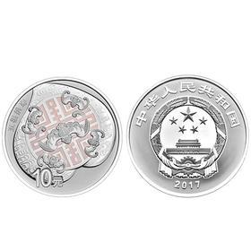 2017 吉祥文化 五福拱寿银质纪念币