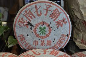 中茶牌鐵鉼(九七版),汤色红亮,昆明干仓,蜜甜回甘,香气高扬,滋味纯净,中茶牌老铁饼。