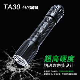 纳丽德TA30强光远射战术手电 防水破窗执法便携EDC手电