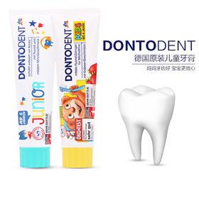 德国进口DM儿童牙膏100ml   1-6-12岁换牙期牙膏含氟防蛀Dontodent