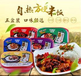 【年中大促 价格直降!】多口味自热米饭 不需水电火 10分钟即热