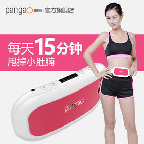 pangao智能瘦身腰带PG-2641  不用动就能瘦