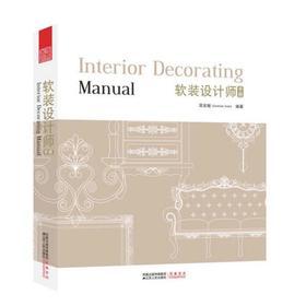 【原价228元】软装设计师手册(系统介绍软装设计的工具书)