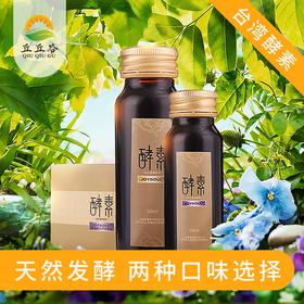 源自台湾 复合酵素原液 4*50ml