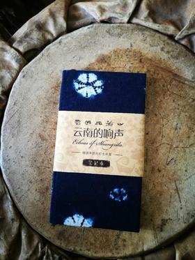 《云南的响声》精美扎染布面纪念笔记本
