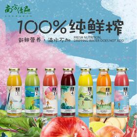 澳洲进口7天营养鲜榨蔬果汁组合装(7支组合装)