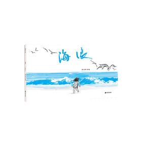 《海浪》一本只有孩子能读懂的无字书