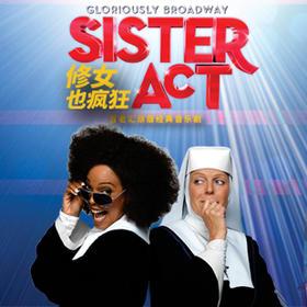 【杭州大剧院】9月24日19:30 百老汇原版音乐剧《修女也疯狂》
