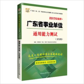 广东省事业单位公开招聘专用教材通用能力测试(卫生类)