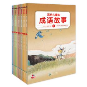 """写给儿童的成语故事(全10册)畅销台湾三十年,荣获""""金鼎奖"""""""