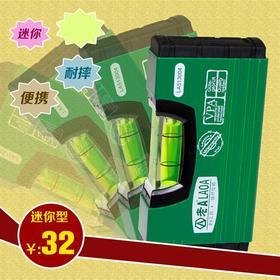 老A工具 迷你便携式水平尺 铝合金水平尺 量平衡尺子 LA513004
