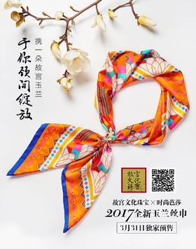 故宫文化珠宝X时尚芭莎--玉兰丝巾系列 携一朵故宫玉兰,绽放于你的颈间!