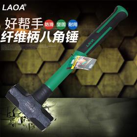 老A 八角锤4LB 石工锤 铁锤子  铁榔头 敲击锤 大锤子 双色柄