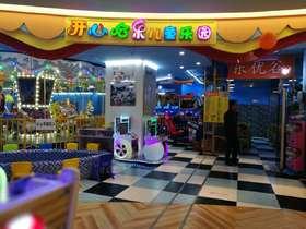 【活动已结束】开心哈乐儿童乐园2周年庆,充值会员狂送活动限时进行中…