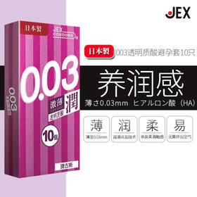 捷古斯003(润)激薄 透明质酸安全套10片装